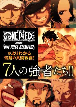 劇場版『ONE PIECE STAMPEDE』がよりわかる 奇跡の共闘戦線!7人の強者たち!! ジャケット画像