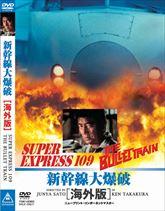 新幹線大爆破 海外版 ジャケット画像
