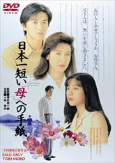 日本一短い「母」への手紙 ジャケット画像