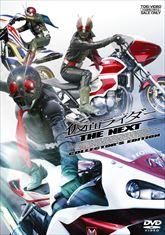 仮面ライダー THE NEXT コレクターズエディション ジャケット画像