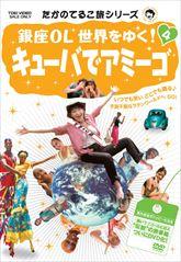たかのてるこ旅シリーズ 銀座OL世界をゆく!4 キューバでアミーゴ ジャケット画像
