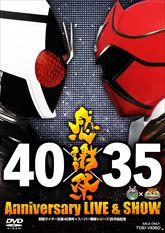 仮面ライダー生誕40周年 × スーパー戦隊シリーズ35作品記念 40×35 感謝祭 Anniversary LIVE & SHOW  ジャケット画像