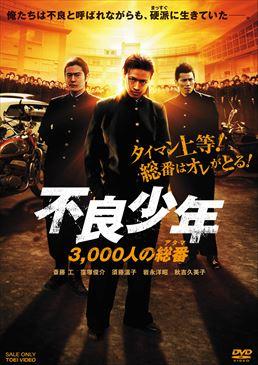 不良少年 3,000人の総番(アタマ) ジャケット画像