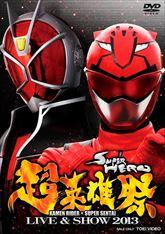 超英雄祭 KAMEN RIDER×SUPER SENTAI LIVE&SHOW 2013 ジャケット画像