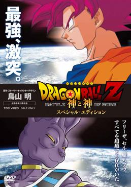 ドラゴンボールZ 神と神 スペシャル・エディション ジャケット画像