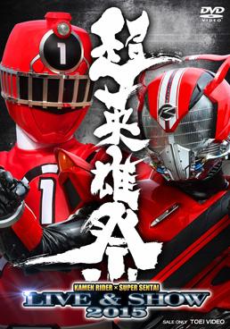 超英雄祭 KAMEN RIDER×SUPER SENTAI LIVE&SHOW 2015 ジャケット画像