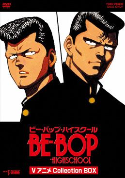 BE‐BOP‐HIGHSCHOOL VアニメCollection BOX ジャケット画像