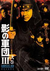影の軍団3 COMPLETE DVD 弐巻<完> ジャケット画像
