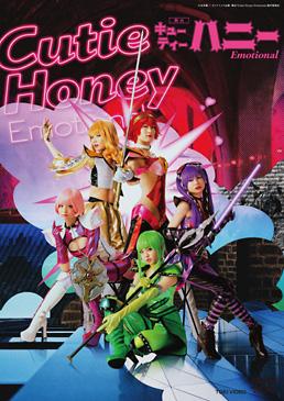 舞台「Cutie Honey Emotional」 限定予約版 ジャケット画像