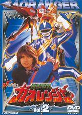 百獣戦隊 ガオレンジャー Vol.2 ジャケット画像