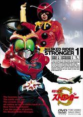 仮面ライダーストロンガー Vol.1 ジャケット画像