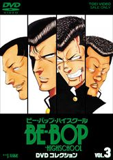 BE‐BOP‐HIGHSCHOOL DVDコレクション VOL.3<完> ジャケット画像