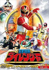 スーパー戦隊シリーズ 五星戦隊ダイレンジャー VOL.1 ジャケット画像