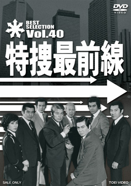 特捜最前線 BEST SELECTION VOL.40 ジャケット画像
