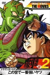 DRAGON BALL THE MOVIES #02 ドラゴンボールZ この世で一番強いヤツ ジャケット画像