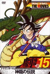 DRAGON BALL THE MOVIES #15 ドラゴンボール 神龍の伝説 ジャケット画像