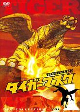 タイガーマスク DVD‐COLLECTION VOL.1 ジャケット画像