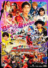 スーパー戦隊シリーズ 手裏剣戦隊ニンニンジャー VOL.12<完> ジャケット画像