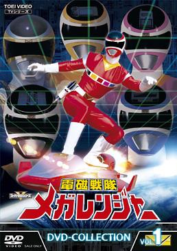電磁戦隊メガレンジャー DVD‐COLLECTION VOL.1 ジャケット画像