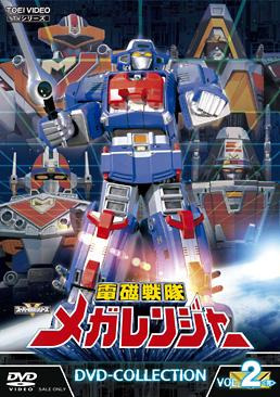 """電磁戦隊メガレンジャー DVD‐COLLECTION VOL.2<完> ジャケット画像"""" /></p> <a class="""
