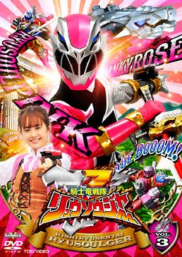 スーパー戦隊シリーズ 騎士竜戦隊リュウソウジャー VOL.3 ジャケット画像