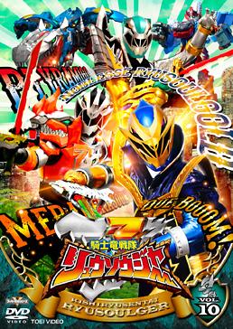 スーパー戦隊シリーズ 騎士竜戦隊リュウソウジャー VOL.10 ジャケット画像