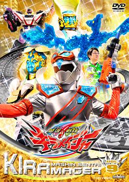 スーパー戦隊シリーズ 魔進戦隊キラメイジャー VOL.9 ジャケット画像