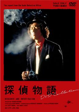 探偵物語 DVD Collection ジャケット画像