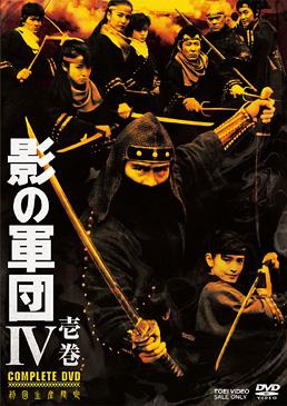 影の軍団4 COMPLETE DVD 壱巻  ジャケット画像