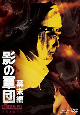 影の軍団 幕末編 COMPLETE DVD ジャケット画像