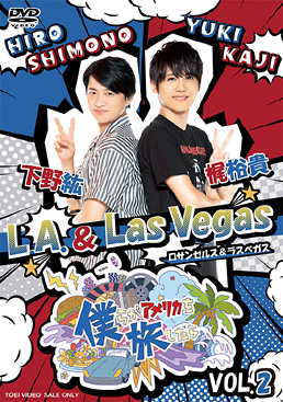 僕らがアメリカを旅したら VOL.2 下野紘・梶裕貴/L.A.&Las Vegas ジャケット画像