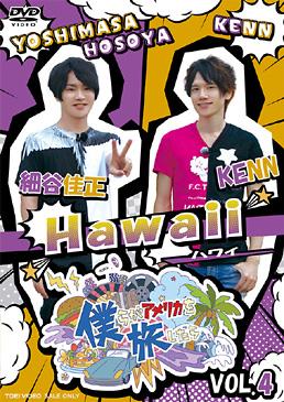 僕らがアメリカを旅したら VOL.4 細谷佳正・KENN/Hawaii ジャケット画像