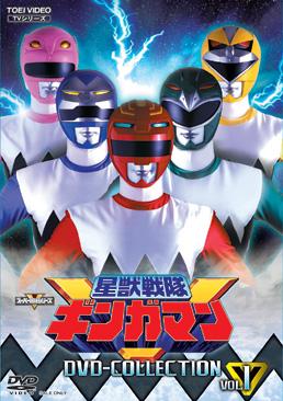 星獣戦隊ギンガマン DVD COLLECTION VOL.1 ジャケット画像