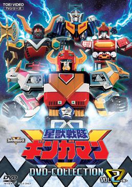 """星獣戦隊ギンガマン DVD COLLECTION VOL.2<完> ジャケット画像"""" /></p> <a class="""