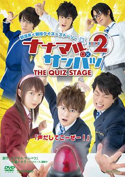舞台「ナナマルサンバツ THE QUIZ STAGE ROUND2」 ジャケット画像