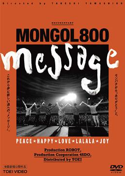 MONGOL800 ‐message‐ ジャケット画像