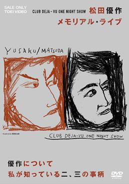 CLUB DEJA‐VU ONE NIGHT SHOW 松田優作・メモリアル・ライブ+優作について私が知っている二、三の事柄 ジャケット画像