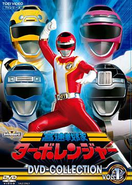 高速戦隊ターボレンジャー DVD COLLECTION VOL.1 ジャケット画像
