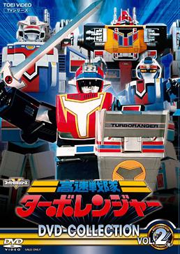 """高速戦隊ターボレンジャー DVD COLLECTION VOL.2<完> ジャケット画像"""" /></p> <a class="""