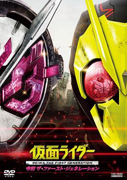 仮面ライダー 令和 ザ・ファースト・ジェネレーション ジャケット画像