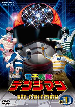 電子戦隊デンジマン DVD COLLECTION VOL.1 ジャケット画像