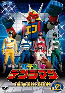"""電子戦隊デンジマン DVD COLLECTION VOL.2<完> ジャケット画像"""" /></p> <a class="""