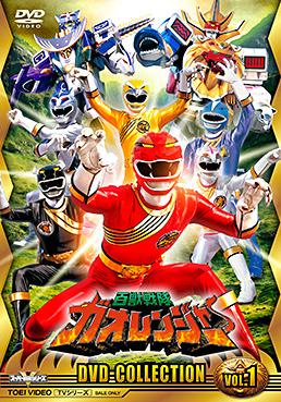 百獣戦隊ガオレンジャー DVD COLLECTION VOL.1 ジャケット画像