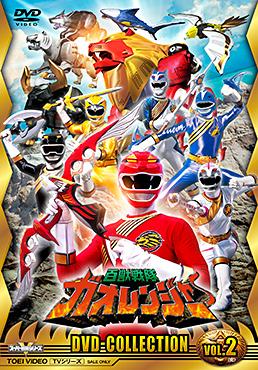 """百獣戦隊ガオレンジャー DVD COLLECTION VOL.2<完> ジャケット画像"""" /></p> <a class="""