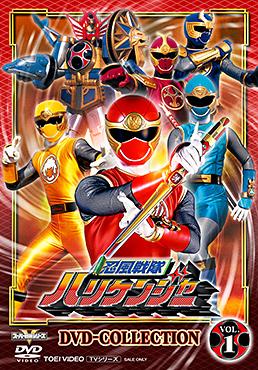 忍風戦隊ハリケンジャー DVD COLLECTION VOL.1 ジャケット画像