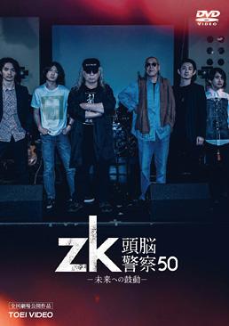 zk/頭脳警察50 未来への鼓動 ジャケット画像