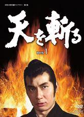 天を斬る DVD‐BOX 1 ジャケット画像
