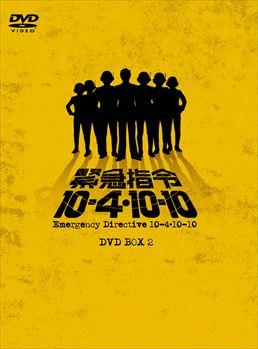"""緊急指令10‐4・10‐10 DVD‐BOX 2<完> ジャケット画像"""" /></p> <a class="""