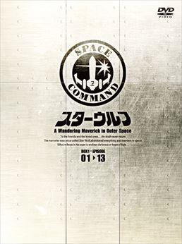 スターウルフ DVD‐BOX 1 ジャケット画像