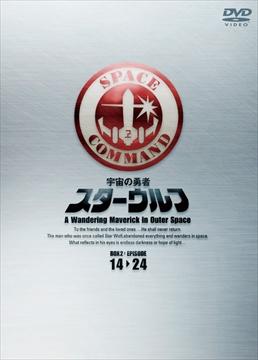 """スターウルフ DVD‐BOX 2<完> ジャケット画像"""" /></p> <a class="""